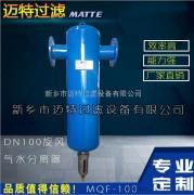 烟气沼气压缩空气除水除油除杂用气体脱水器/气水分离器DN-65