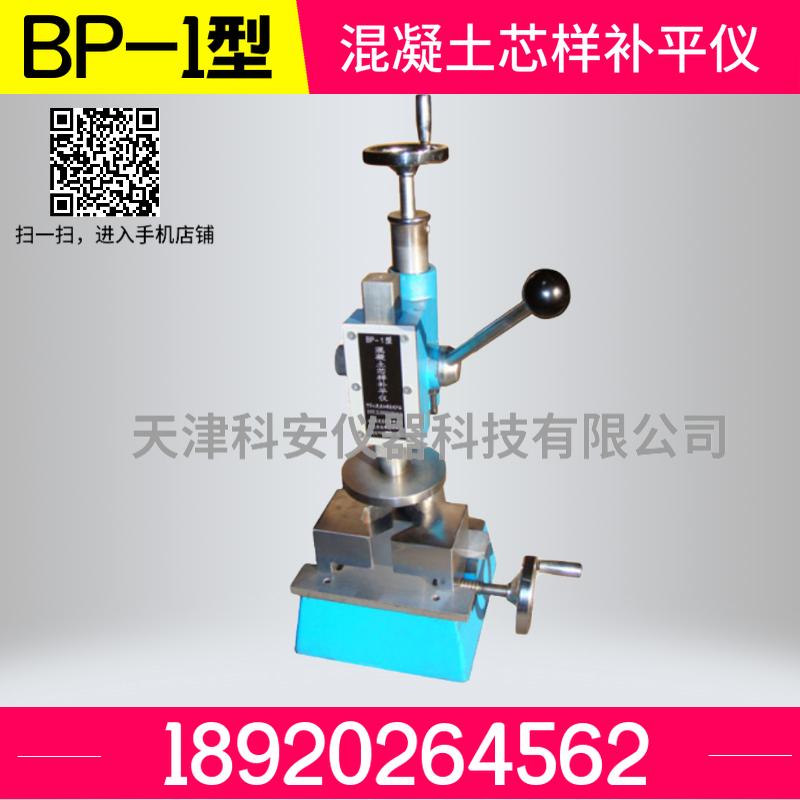 BP-1型混凝土芯样补平仪