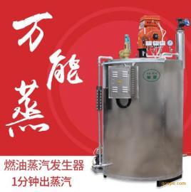 旭恩节能蒸汽发生器烘干酿酒洗浴燃油环保锅 500公斤