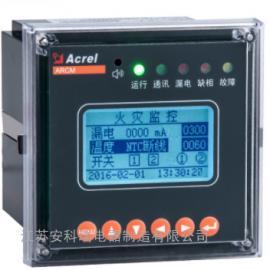 安科瑞ARCM200L剩余电流式电气火灾探测器