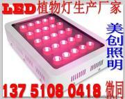 大棚LED植物灯生产厂家