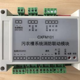 秉佳污衣槽系统消防联动模块CXFM101
