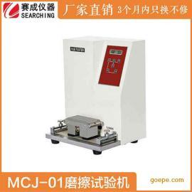 MCJ-01赛成印刷墨层脱色牢度试验机