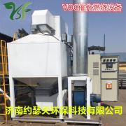 废气处理设备厂家直销 有机废气处理RCO催化燃烧炉厂家