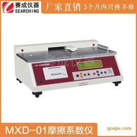 MXD-01油墨印刷表面摩擦系数测量仪