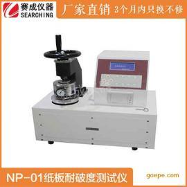 NP-01自动型耐破强度试验机赛成制造厂家
