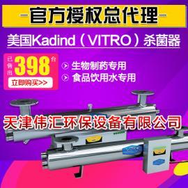 区域代理美国VITRO FS-15 21W 水处理专用光解废气过流式杀菌器