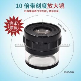 原装日本必佳PEAK1983-10X带刻度手持式高倍显微镜放大镜10倍