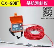 CX-901F型测斜仪 基坑测斜仪 自动采集