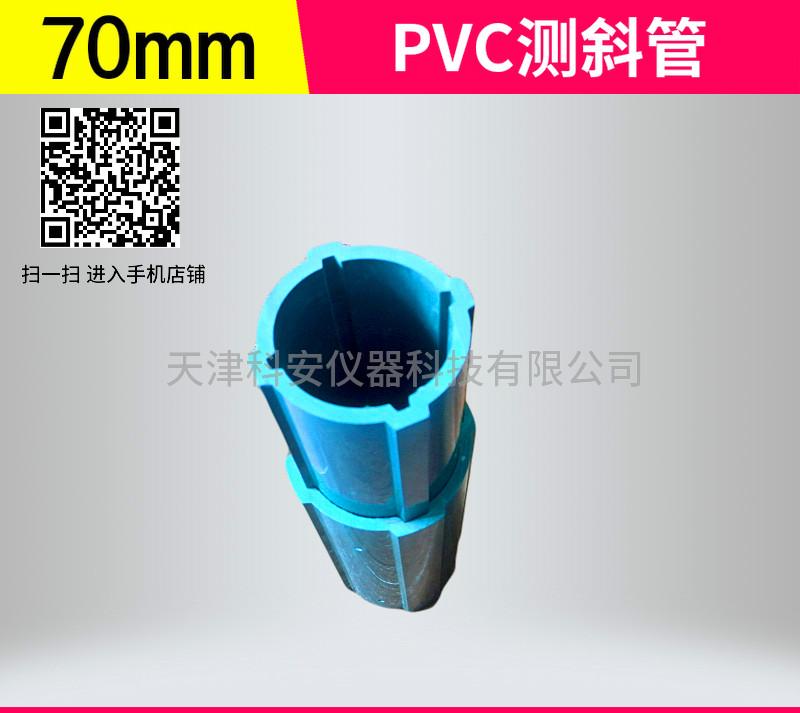 现货批发零售PVC测斜管
