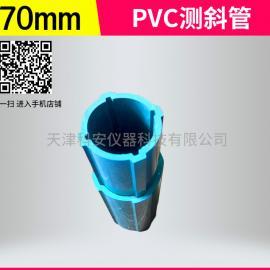 测斜管 PVC测斜管 外径70内径60壁厚5mm 现货批发