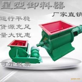 链条式星型卸料器闭风器关风器卸灰阀卸料阀旋转阀给料机下料器
