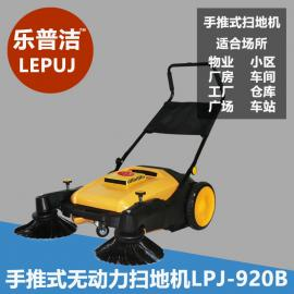 无动力手推式扫地机老年人用清扫机环卫用LPJ-920B吸尘器扫地机