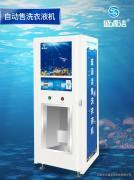 户外自动售水洗衣液机 盛源洁品牌