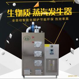 旭恩蒸汽锅炉厂家供应全自动生物质蒸汽发生器