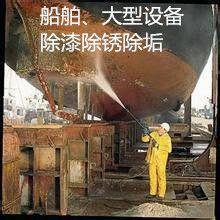 水滴子船舶清洗机 除绣、漆、沉积物、水泥及海洋寄生物 高压清洗