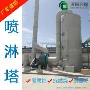酸雾净化塔喷淋塔旋流塔洗涤塔废气处理设备