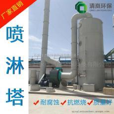 清岚环保喷淋塔洗涤塔酸雾净化塔脱硫塔废气处理设备环保设备