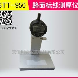 STT-950路面标线厚度测定仪