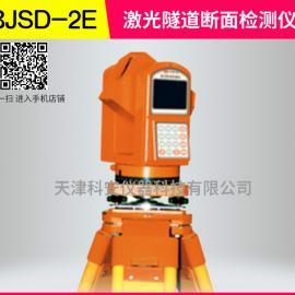 激光隧道断面检测仪BJSD-2E型