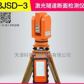 激光隧道断面检测仪BJSD-3型