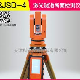 激光隧道断面检测仪BJSD-4型