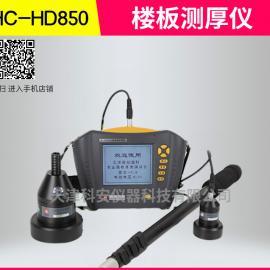 楼板厚度测定仪 HC-HD850非金属板厚度测试仪 楼板测厚仪