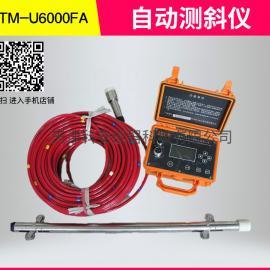 活动式垂直测斜仪 测斜仪 JTM-U6000FA 自动采集
