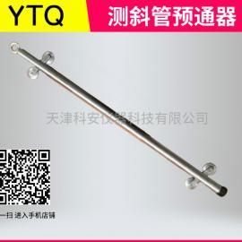 测斜管预通器 测斜管 预通器 测斜仪探头500mm