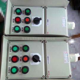 380V隔爆型防爆操作柱/指示灯24V防爆操作柱/食品厂传送机使用