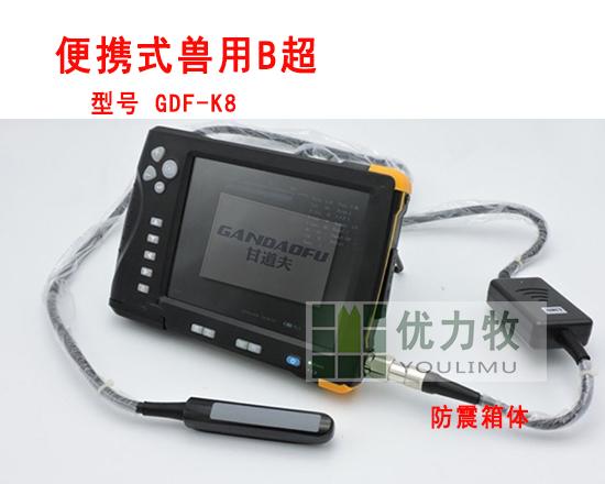 便携式牛用B超测孕仪GDF-K8厂家怎么报价
