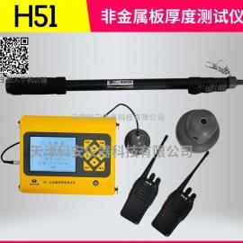 一体楼板测厚仪 楼板厚度测定仪H71 一体式楼板仪