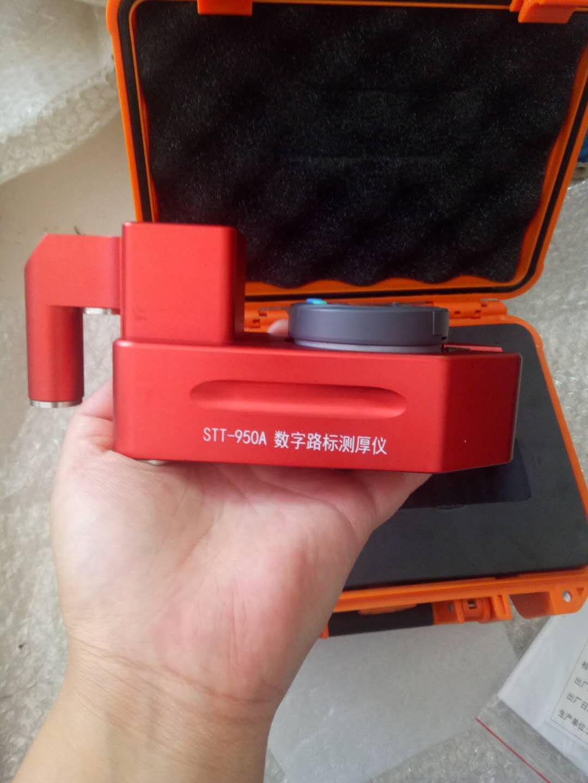 STT-950A数字路面标线测厚仪 标线测厚仪 手持式标线测厚仪