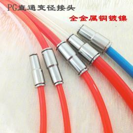 气动元件气动接头PG4-6 8-6 8-10 8-12直通变径接头大小转换接头