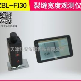 裂缝测宽仪 ZBL-F130裂缝宽度观测仪 缝宽仪