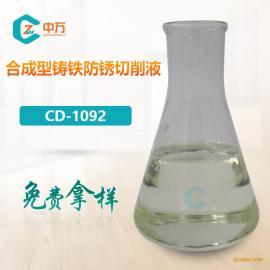 中万合成型铸铁防锈切削液 添加专利高效防锈添加剂