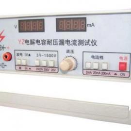 电解电容耐压漏电流测试仪