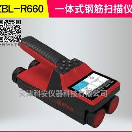 一体式钢筋仪 ZBL-R660一体式钢筋检测仪 钢筋扫描仪