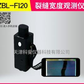 ZBL-F120裂缝宽度观测仪 混凝土表面裂缝检测仪 裂缝测宽仪