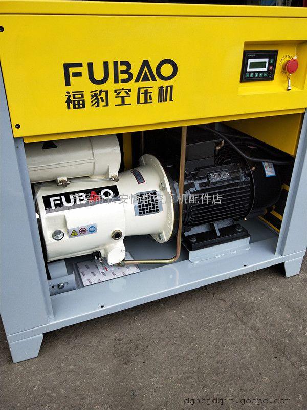 福豹7.5KW/10HP高效节能滑片式空压机 国家认证一级能效空压机