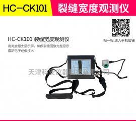 混凝土裂缝检测仪 HC-CK101裂缝宽度观测仪 裂缝测宽仪