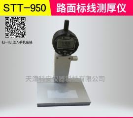 路面标线测厚仪 STT-950标线厚度测定仪
