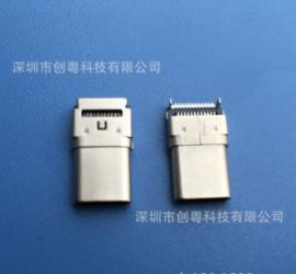 超薄公头 USB 3.1 贴片公头TYPE 24p U盘专用插头 沉板双排SMT