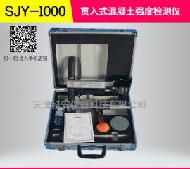 贯入式混凝土强度检测仪 SJY1000混凝土强度贯入仪