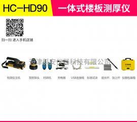 一体式楼板测厚仪 HC-HD90楼板厚度测定仪 楼板测厚仪