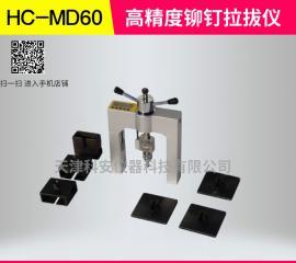 铆钉拉拔仪 HC-MD60保温材料粘结强度 拉拔仪