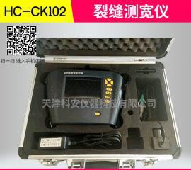 裂缝测宽仪HC-CK102