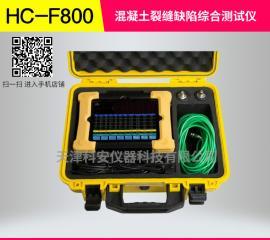 混凝土裂缝缺陷综合测试仪HC-F800