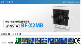 塑料离子风机 BF-X2MB