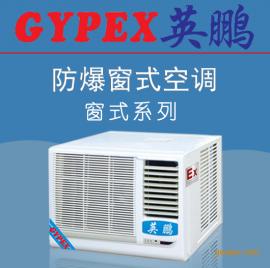石化英鹏防爆窗式空调3P,粉尘房防爆空调BKFR-7.5C